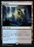 [JP][FOIL]《窪み渓谷/Sunken Hollow(BFZ)》