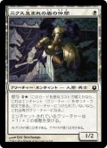 [JP][FOIL]《ニクス生まれの盾の仲間/Nyxborn Shieldmate(BNG)》