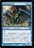 [JP][FOIL]《理想の調停者/Arbiter of the Ideal(BNG)》