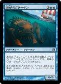 [JP][FOIL]《海峡のクラーケン/Kraken of the Straits(BNG)》