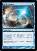 [JP][FOIL]《撤回のらせん/Retraction Helix(BNG)》