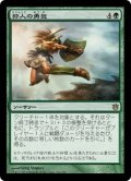 [JP][FOIL]《狩人の勇気/Hunter's Prowess(BNG)》