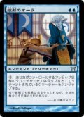 [JP][FOIL]《統制のオーラ/Aura of Dominion(CHK)》