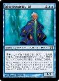 [JP][FOIL]《水面院の師範、密/Hisoka, Minamo Sensei(CHK)》
