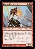 [JP][FOIL]《罰する者、ゾーズー/Zo-Zu the Punisher(CHK)》