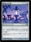 [JP][FOIL]《霊都の灯籠/Reito Lantern(CHK)》