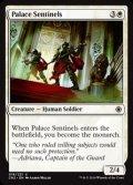 [EN][FOIL]《宮殿の歩哨/Palace Sentinels(CN2)》