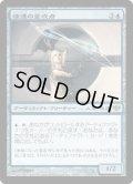 [JP][FOIL]《練達の変成者/Master Transmuter(CON)》