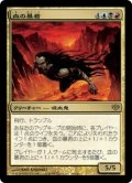 [JP][FOIL]《血の暴君/Blood Tyrant(CON)》