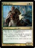 [JP][FOIL]《聖遺の騎士/Knight of the Reliquary(CON)》
