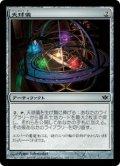 [JP][FOIL]《天球儀/Armillary Sphere(CON)》