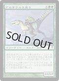 [JP][FOIL]《アロサウルス乗り/Allosaurus Rider(CSP)》