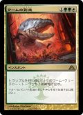 [JP][FOIL]《ワームの到来/Advent of the Wurm(DGM)》