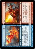 [JP][FOIL]《変化+点火/Turn+Burn(DGM)》