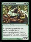 [EN][FOIL]《咆哮する金屑ワーム/Roaring Slagwurm(DST)》