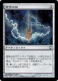 [JP][FOIL]《雷鳴の杖/Thunderstaff(DST)》