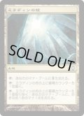 [JP][FOIL]《ミラディンの核/Mirrodin's Core(DST)》