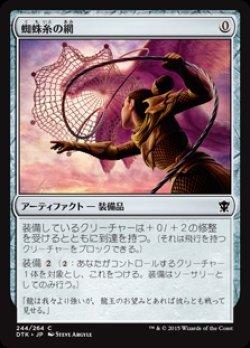 画像1: [JP][FOIL]《蜘蛛糸の網/Spidersilk Net(DTK)》