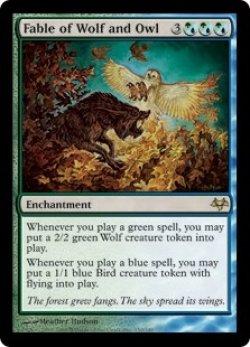 画像1: [EN][FOIL]《狼と梟の寓話/Fable of Wolf and Owl(EVE)》