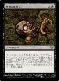[JP][FOIL]《悪夢の乱入/Nightmare Incursion(EVE)》