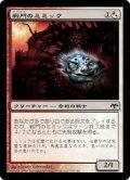 [JP][FOIL]《戦門のミミック/Battlegate Mimic(EVE)》