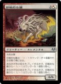 [JP][FOIL]《好戦的な雛/Belligerent Hatchling(EVE)》