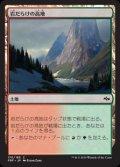 [JP][FOIL]《岩だらけの高地/Rugged Highlands(FRF)》