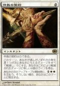 [JP][FOIL]《仲裁の契約/Intervention Pact(FUT)》