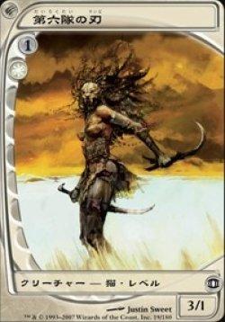 画像1: [JP][FOIL]《第六隊の刃/Blade of the Sixth Pride(FUT)》