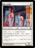 [JP][FOIL]《星の兵団/Order of the Stars(GPT)》