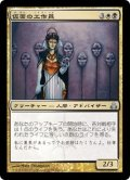 [JP][FOIL]《仮面の工作員/Agent of Masks(GPT)》