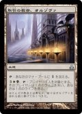 [JP][FOIL]《取引の教会、オルゾヴァ/Orzhova, the Church of Deals(GPT)》