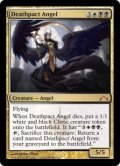 [EN][FOIL]《死盟の天使/Deathpact Angel(GTC)》