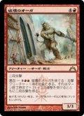[JP][FOIL]《破壊のオーガ/Wrecking Ogre(GTC)》