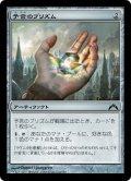 [JP][FOIL]《予言のプリズム/Prophetic Prism(GTC)》