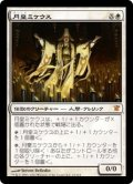 [JP][FOIL]《月皇ミケウス/Mikaeus, the Lunarch(ISD)》