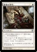 [JP][FOIL]《墓場の浄化/Purify the Grave(ISD)》