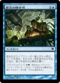 [JP][FOIL]《禁忌の錬金術/Forbidden Alchemy(ISD)》