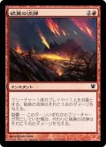 [JP][FOIL]《硫黄の流弾/Brimstone Volley(ISD)》