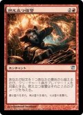 [JP][FOIL]《燃え立つ復讐/Burning Vengeance(ISD)》
