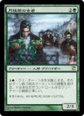 [JP][FOIL]《月桂樹の古老/Elder of Laurels(ISD)》