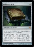 [JP][FOIL]《死者の呪文書/Grimoire of the Dead(ISD)》