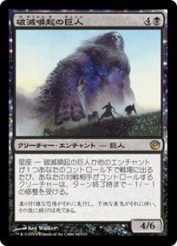 画像1: [JP][FOIL]《破滅喚起の巨人/Doomwake Giant(JOU)》