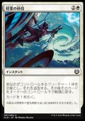[JP][FOIL]《軽業の妙技/Acrobatic Maneuver(KLD)》