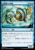 [JP][FOIL]《歯車襲いの海蛇/Gearseeker Serpent(KLD)》