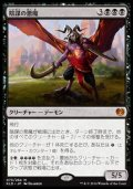 [JP][FOIL]《陰謀の悪魔/Demon of Dark Schemes(KLD)》