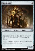 [JP][FOIL]《鋳造所の隊長/Chief of the Foundry(KLD)》