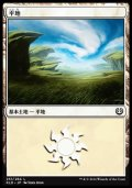 [JP][FOIL]《平地/Plains(KLD)》 251/264