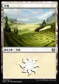 [JP][FOIL]《平地/Plains(KLD)》 252/264