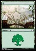 [JP][FOIL]《森/Forest(KLD)》 264/264